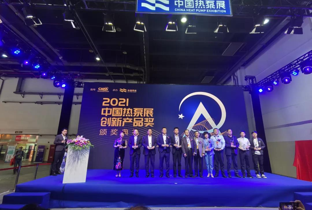 MICOE shows its strength at the 2021 China Heat Pump Exhibition