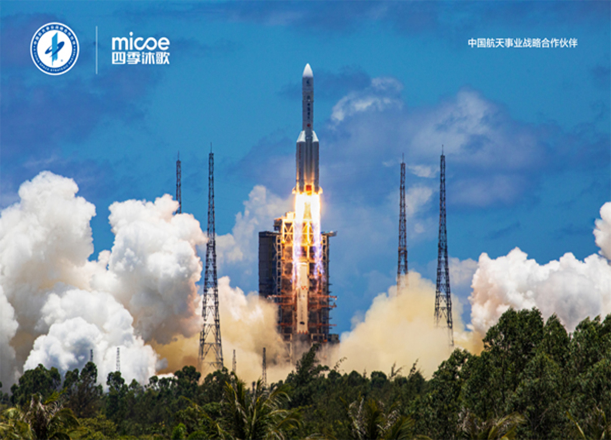 "Micoe / Witness the Successful Launch of ""Tianwen-1"""
